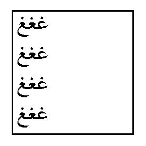 arabic other forms