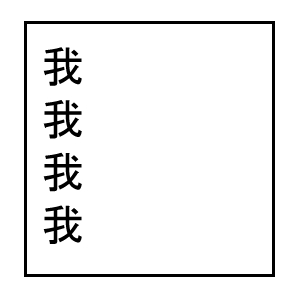 chinese 1letter