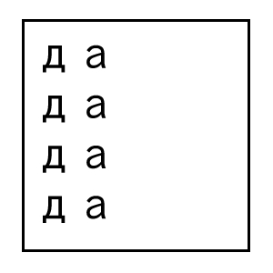 russian2letters